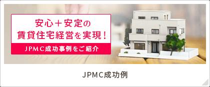 エステートプラン JPMC成功例 安心安定の賃貸住宅経営を実現! JPMC成功事例をご紹介