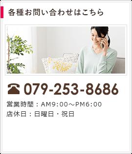 エステートプラン 各種お問い合わせはこちら 電話番号079-253-8686 営業時間AM9:00~PM6:00 店休日日曜日・祝日