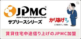 エステートプラン JPMCサブリースシリーズかりあげクン 賃貸住宅中途借り上げのJPMC加盟