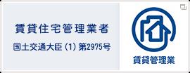エステートプラン 賃貸住宅管理業者 国土交通大臣(1)第2975号 賃貸管理業