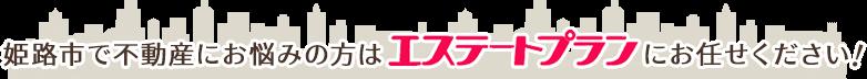 エステートプラン 姫路市で不動産にお悩みの方はエステートプランにお任せ下さい!